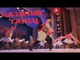 Казачий танец в исполнении Академического ансамбля песни и пляски Росгвардии