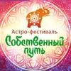 """АСТРО фестиваль - """"Собственный Путь"""""""