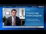 Станислав Александров выступил с комментарием на канале «Россия-24»