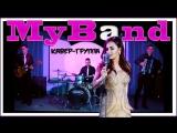 Кавер-группа MyBand Промо-видео 2017