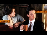 (RUS) Трейлер 1 сезона сериала Твин Пикс / Twin Peaks.