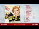 Екатерина Шаврина - Ой, мороз, мороз... (Альбом 2001 г)