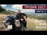В Грузию на мотоциклах. Часть 2. Тбилиси-Хуло-Батуми.