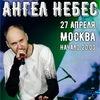 27 Апреля | МОСКВА | АНГЕЛ НЕБЕС