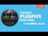Концерт Plusfive «про РОК». Онлайн-трансляция