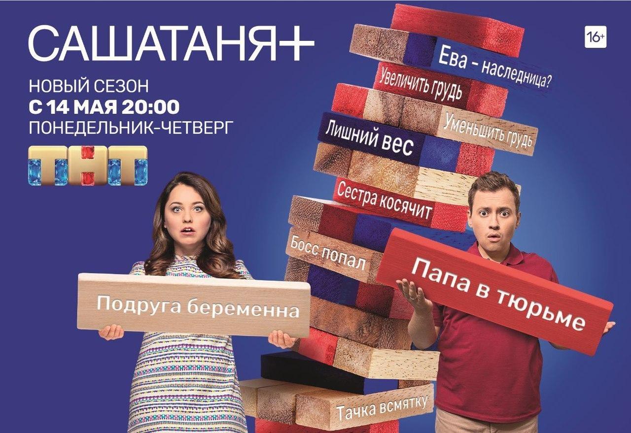 Сериал Сашатаня новые серии содержание