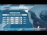 ВКСЛ по РБ. Восьмой игровой день. Дисциплина: Counter-Strike: Global Offensive. Часть 1