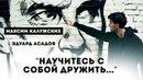 Максим Калужских Научитесь с собой дружить Эдуард Асадов