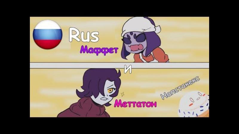 Undertale Меттатон и Маффет Напстакекс Napstacup Undertale Animation Rus Dub