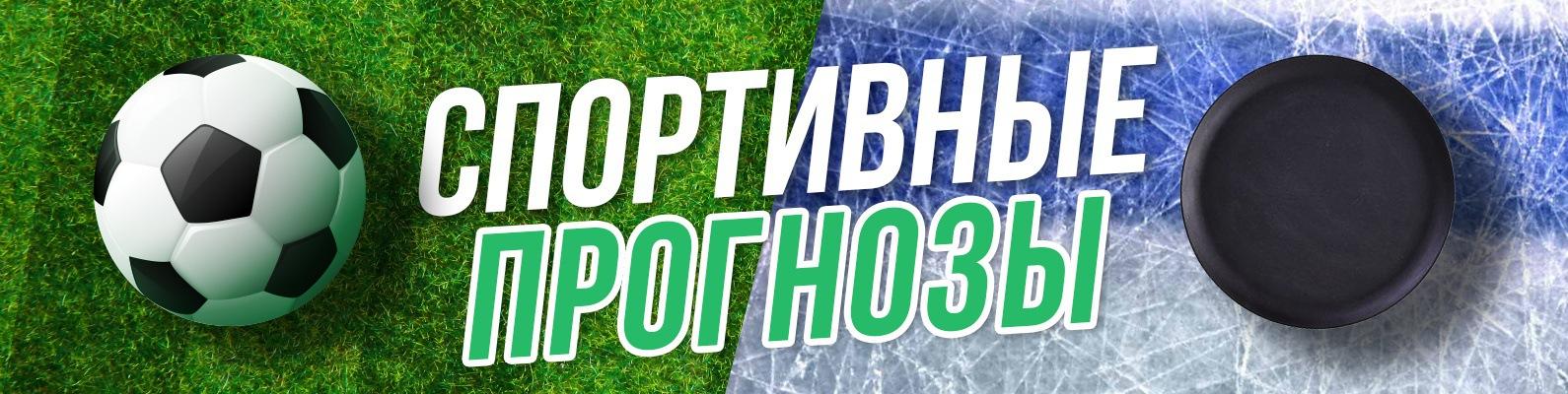 бесплатные прогнозы на футбол и на хоккей