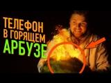 Телефон в горящем арбузе | Научные Нубы