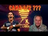 COPE DE LA LIGUE 1/2 ФИНАЛА ⚽ КАРЬЕРА PSG ⚽ FIFA 18 [#4]
