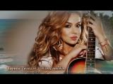 ❤ Зарина Тилидзе ❤❤❤ Танец Любви ❤ (New 2017)