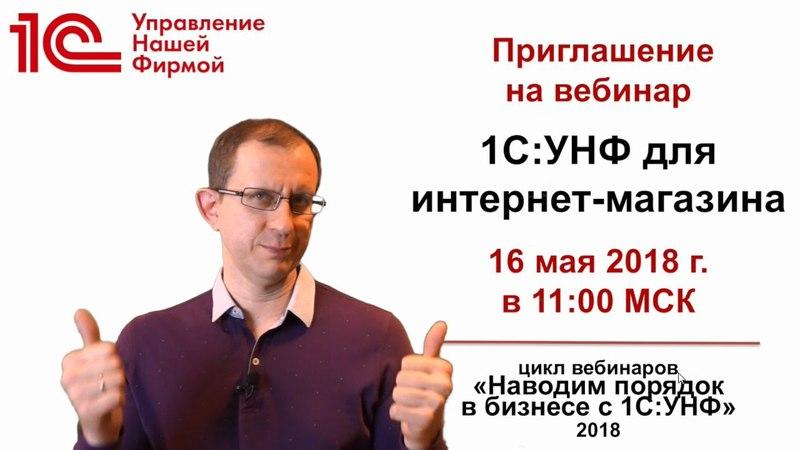 Приглашаем на вебинар 16 мая 1C:Управление нашей фирмой для интернет-магазинов