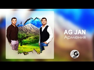 AG JAN - Армения (премьера трека, 2018)