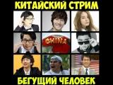 Стрим реалити-шоу Бегущий человек 61 серия (в 16:00 по Москве)