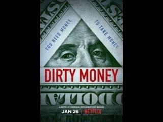 Грязные деньги 4 серия / Dirty Money (2018) HD 1080
