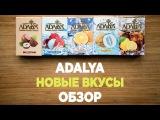 Обзор новых вкусов Adalya - Blue Melon, Lychee Blue, Cola Lemon Ice, Hazelnuts, Ice Orange