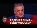 Иллюзия неуязвимости атомное оружие Вечер с Владимиром Соловьевым от 20 02 18
