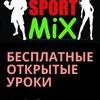Открытые уроки в студии танцев SportMix