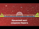 ТОП самых ярких достижений страны за 2017 год  - Крымский мост соединил берега
