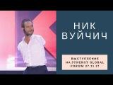 Ник Вуйчич   Выступление SYNERGY GLOBAL FORUM 27.11.17   Москва СК Олимпийский