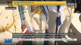 Новости на Россия 24 Экипаж
