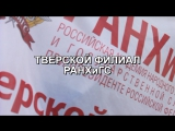 Поздравление с Днём Рождения Владимира Владимировича Путина | Тверской филиал РАНХиГС | 2017