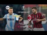 «Лацио» – «Милан». Уже сегодня