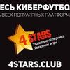 4stars.club - Онлайн турниры FIFA/PES/FIFAOnline
