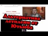 Блогер GConstr в восторге! Альтернатива летсплеям от YouTube. От Макса Брандта