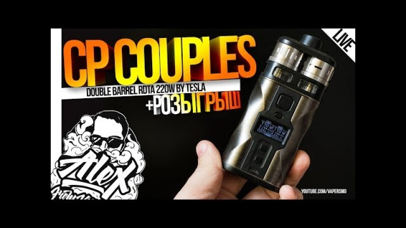 CP Couples Double Barrel Kit l by TeslaCigs l РОЗЫГРЫШ l Alex VapersMD review 🚭🔞