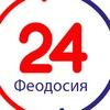 НОВОСТИ ФЕОДОСИИ. Еженедельник Город24