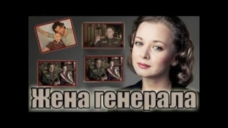 Сериал Жена генерала - 4 серия (4 of 4)