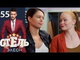 Отель Элеон 3 сезон 13 серия (эфир 07.12.17)