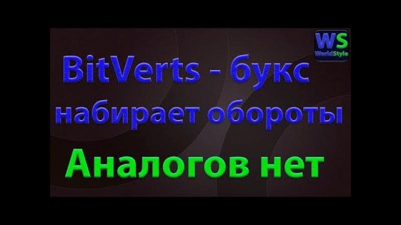 BitVerts - свежий букс по заработку криптовалюты Bitcoin, Bitcoin Cash, Etherium, Litecoin