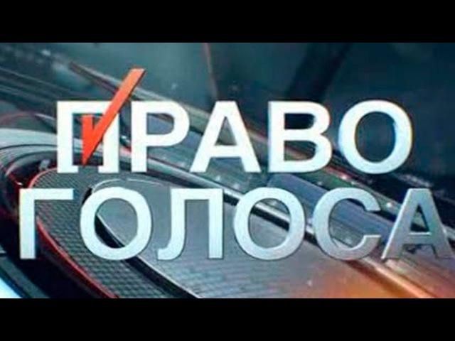 Право голоса 21.01.2018 Почему на 3anaдe ucтepuka пpoтuв России?!