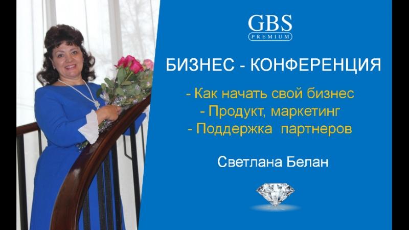 Презентация GBSPREMIUM - Белан Светлана 16 апреля 2018