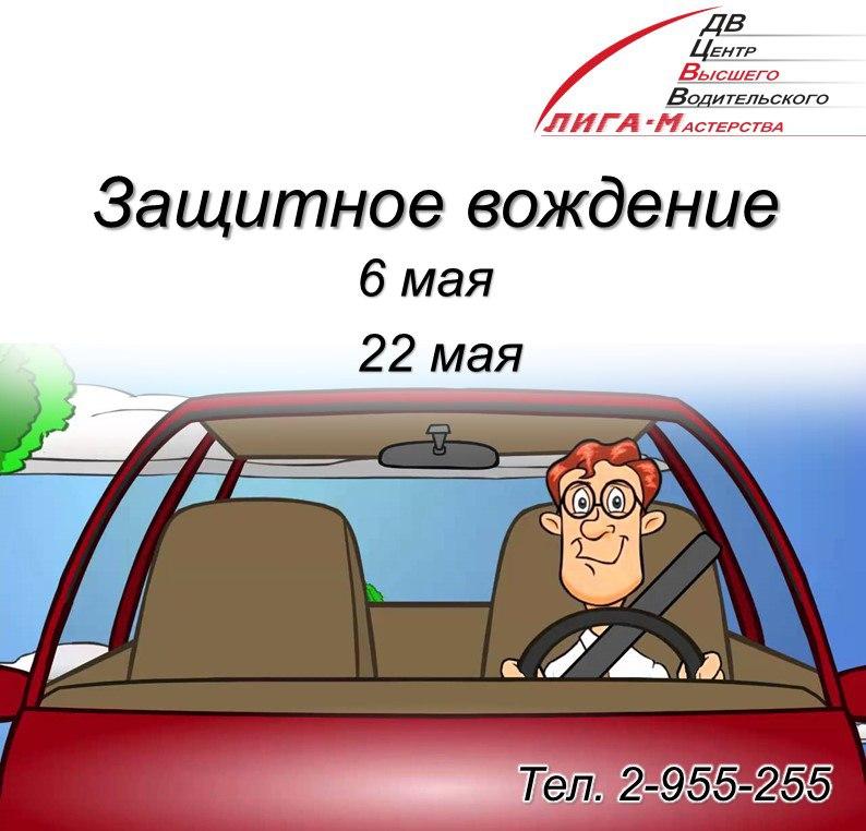 Афиша Владивосток Защитное вождение Vladivostok