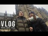 VLOG - Милан, Париж, Прага. Отдыхаем вместе с Леонидом Donleon