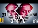 Кольцо с рубином 31 серия Обручка з рубіном Супер премьера 2018