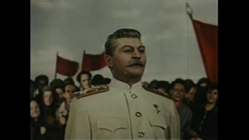 Сталин с нами!