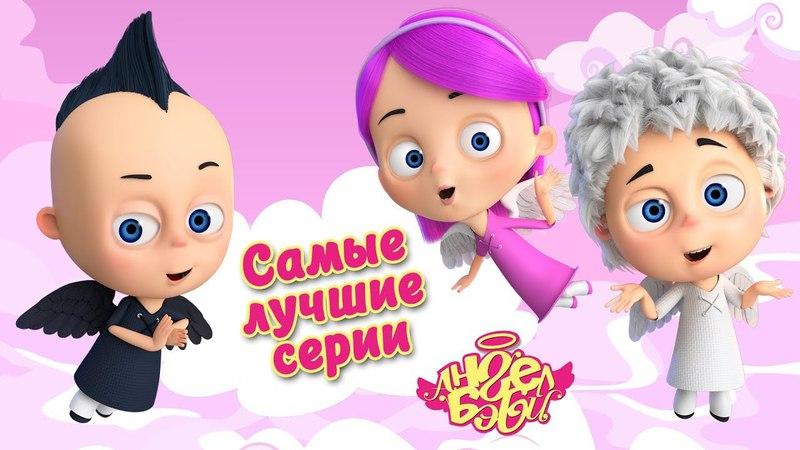 Ангел Бэби Сборник самых лучших серий Развивающий мультфильм для детей