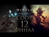 Diablo 3 Кооператив - Прохождение сюжета на русском - Запись стрима от 07.12.17 [#12] ФИНАЛ ...