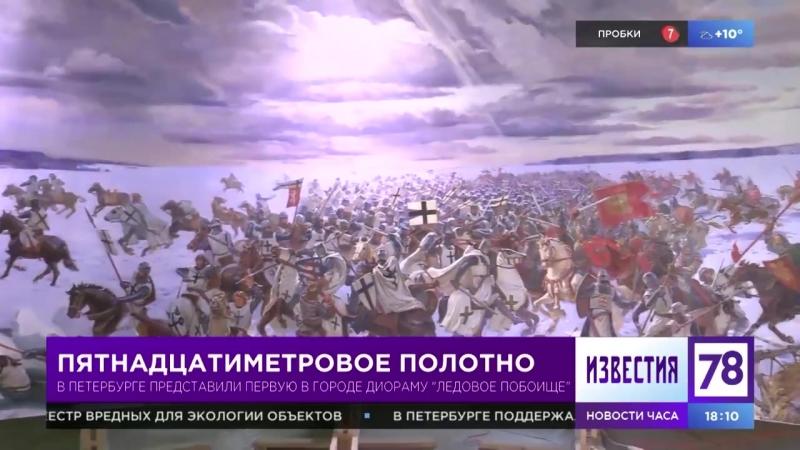 «Ледовое побоище» авторства Евгения Емельянова