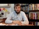 Как делать наставление братьям   Даниял Абу Хамза