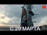 Дублированный трейлер фильма «Я сражаюсь с великанами»