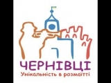 Мої Чернівці (Україна / Ukraine)