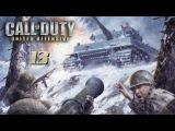 Прохождение Call of Duty United Offensive #13. Харьков 2 (ФИНАЛ)
