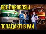Железная Атлантида – Музей железных дорог России в Санкт-Петербурге | Музей РЖД ...